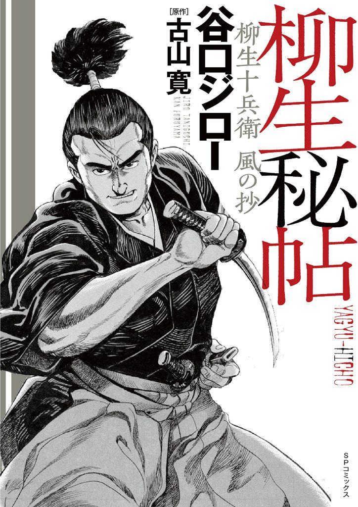 Crónicas del Viento (Kaze no Shō)